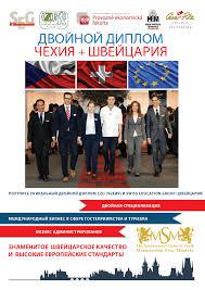 Двойной диплом Чехия Швейцария получите диплома за года ПОСМОТРЕТЬ УЧЕБНЫЙ ПЛАН ДВОЙНОЙ ДИПЛОМ ЧЕХИЯ ШВЕЙЦАРИЯ ЧЗУ seg
