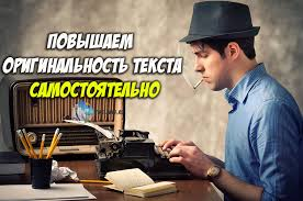 Как повысить оригинальность текста в антиплагиате самостоятельно Уникальность текста это одна из основных характеристик статьи курсовой дипломной или какого либо другого текста При написании заказных статей или
