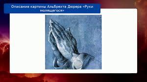 описание картины альбрехта дюрера руки молящегося