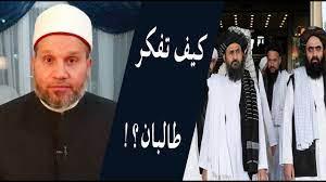 هل ( طالبان ) هي ( القاعدة ) ؟! - YouTube