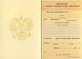 Диплом Узбекистана Купить Классов onthewebblanc  диплом узбекистана купить 11 классов
