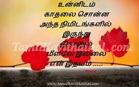 kadhal solliya nimidam nodi idhayam kadhal kavithai love first proposal reaction cute words in tamil