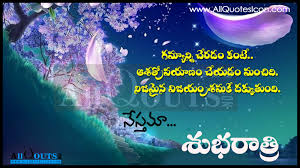 top good night greetings in telugu hd wallpapers