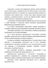 Отчет по преддипломной практике в районном суде poseti nn  Программа и методические рекомендации Сквчать отчет по преддипломной практике в районном суде История