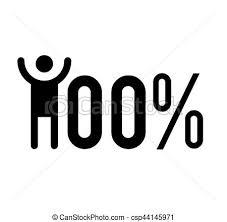 100 成功 イラスト