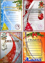 Шаблоны psd Диплом грамота сертификат благодарность photoshop  Новогодний сертификат благодарность диплом грамота