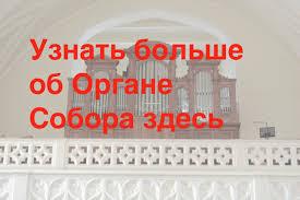 Лютеранский Собор Концерты - Собор Петра и Павла