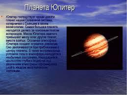 Презентация Солнечная система класс скачать бесплатно Планета Юпитер Юпитер господствует среди девяти планет нашей Солнечной систем