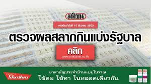 ตรวจหวย ผลสลากกินแบ่งรัฐบาล งวดวันที่ 30 ธันวาคม 2563 (สด)
