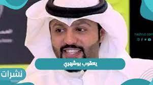 يعقوب بوشهري عقد قرانه على فاطمة الأنصاري مصممة الأزياء والموضة، وخبيرة  التجميل - نشرات