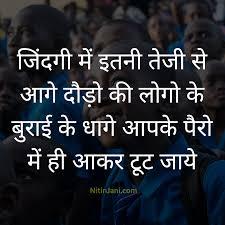 Success Mantra In Hindi Archives Nitinjani