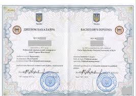 Официальная информация Образец диплома бакалавра страница