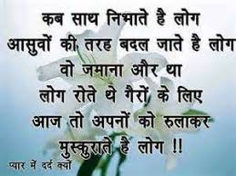 Quotes About Strong Relationship Strong Relationship Quotes In Hindi Good Quotes Word 71