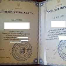 Диплом вуза ДНР удостоверяет высшее образование без фамилий   05