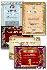Сертификат диплом и грамоты готовый psd исходник Почетная грамота диплом сертификат благодарность psd исходники