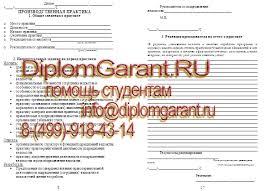 Юридическая практика Отчет для студентов МИП отчет по производственной практике МИП право