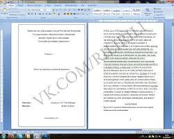 Отчет секретаря о производственной практике на предприятии Бесплатные отчеты по практике