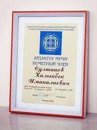 Награды и благодарственные письма kg  Диплом почетного члена Союза Архитекторов Кыргызской Республики