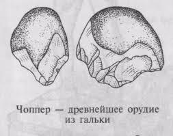 Реферат Южный Урал в каменном веке com Банк  В раннем палеолите Урала орудия делали из кварцита разновидностей яшмы кремня Самой простой заготовкой была галька кварцитовая кремневая