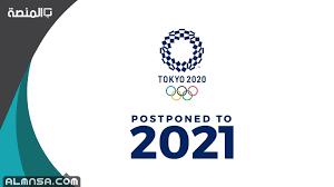 متى موعد اولمبياد طوكيو 2021 – المنصة