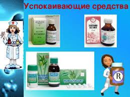 Реферат и презентация на тему Домашняя аптечка химия презентации Успокаивающие средства