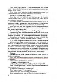 решебник по Немецкому класс Бим класс РЕШЕБНИКИ   образец решебника гдз по немецкому языку за 8 класс Бима 2009г