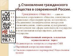 Состaв грaждaнского обществa в современной россии Коллекция картинок Государственное управление и гражданское общество реферат