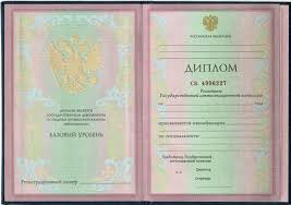 Купить диплом программиста в Санкт Петербурге Диплом техникума колледжа России с приложением