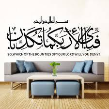 DCTOP Surah Rahman Calligraphy Arabic islamic Wall Stickers Quote Art Vinyl  Decals Removable Wall Decor Home Decoration-in Wall Stickers from Home &  Garden ...