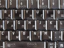 Rusça Ve İngilizce Klavye Kiril Ve Latin Alfabesi Ile Stok Fotoğraflar &  Alfabe'nin Daha Fazla Resimleri - iStock
