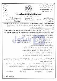 امتحان اللغة العربية الفروع الاكاديمية | رقم المبحث 219 نموذج 1 : وظائف