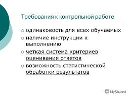 Презентация на тему Карта мониторинга в системе учитель  12 Требования к контрольной работе