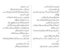 mann aangan kay parinday romantic urdu novel by riffat siraj 1