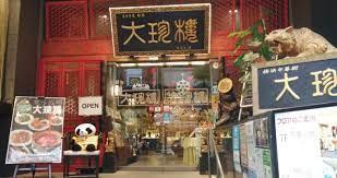 横浜 中華 街 行っ て は いけない 店