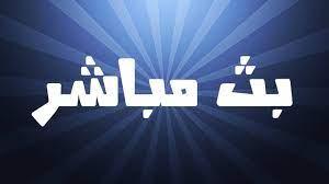 بث مباشر شباب العراق updated... - بث مباشر شباب العراق