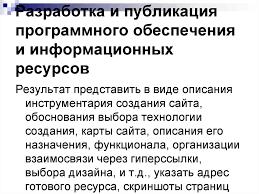 Отчет о производственной практике в ОАО Сибнефтепровод   Разработка и публикация программного обеспечения и информационных ресурсов