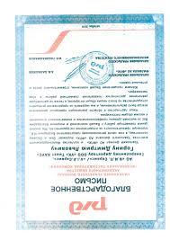 Сертификаты Випсервис Урал Диплом авиакомпания Победа 2015 г