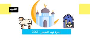 اجازة عيد الاضحى 2021 | متى تبدا اجازة عيد الاضحى - ثقفني