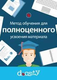 найти и скачать конспекты бесплатно docsity Банк Рефератов Метод обучения для полноценного усвоения материала docsity
