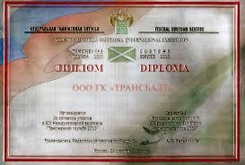Дипломы сертификаты и свидетельства выданные группе компаний  Диплом международной выставки Таможенная служба 2013