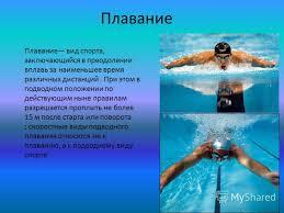Презентация на тему Популярные виды спорта Подготовили ученики  3 Плавание