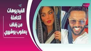 الفيديوهات الأولى من زفاف يعقوب بوشهري من فاطمة الأنصاري !! وسر خطير يكشف  عن علاقتها !! - YouTube