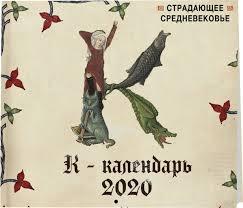 <b>Календарь</b> 2020 (на скрепке). <b>Страдающее Средневековье</b>