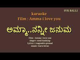 amma i love you karaoke you
