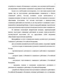 Должностной регламент социального работника в Российской Федерации  Дипломная Должностной регламент социального работника в Российской Федерации 5