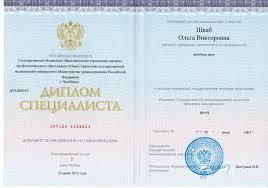 Шваб Ольга Викторовна Дипломы сертификаты