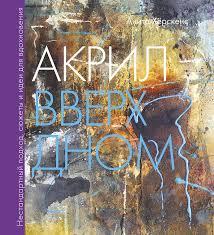 """Цена на Книга """"<b>Акрил вверх дном</b>. Нестандартный подход ..."""