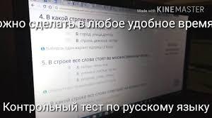 Сдаю контрольный тест по русскому языку  Сдаю контрольный тест по русскому языку