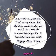 Happy New Year 2020 Shayari   Best Naye Saal Ki Shayari in Hindi