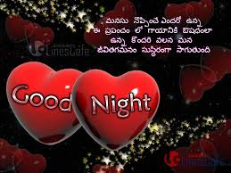 Good Night Greetings And Sms Telugu Kavithalulinescafecom